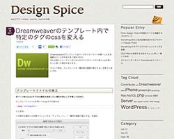 DesignSpice